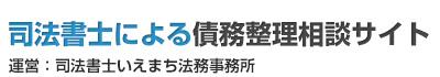 栃木県小山市東城南司法書士いえまち法務事務所